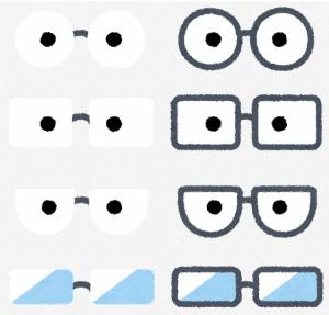 いろんな眼鏡