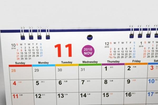 霜月 カレンダー