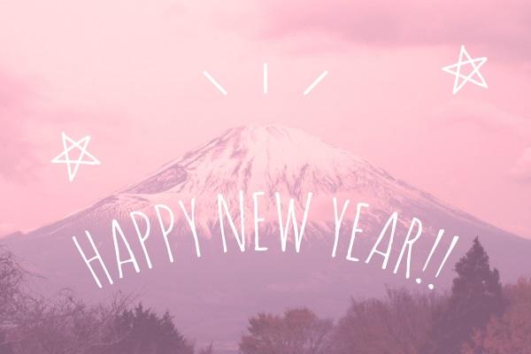 富士山をバックにハッピーニューイヤー!