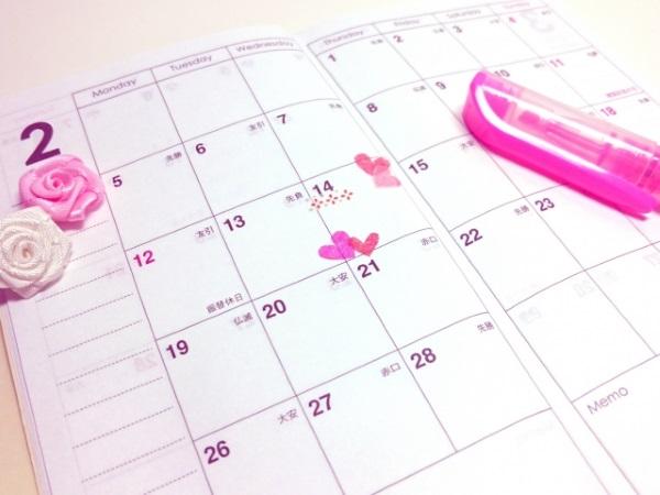 2月のスケジュール帳
