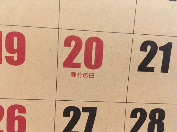 春分の日のカレンダー