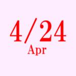 4月24日