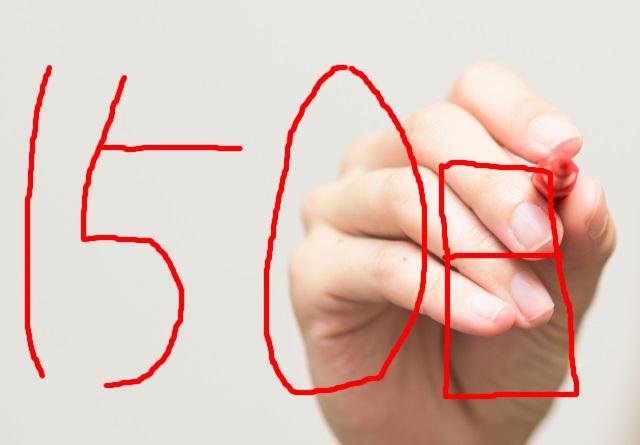 150日目