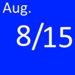 8月15日