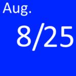 8月25日