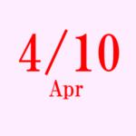 4月10日