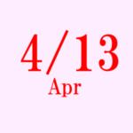 4月13日