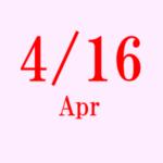 4月16日
