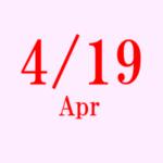 4月19日