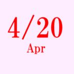 4月20日