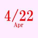 4月22日