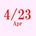 4月23日
