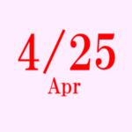 4月25日