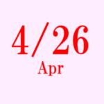 4月26日