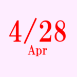 4月28日