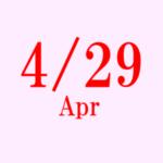 4月29日