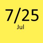 7月25日