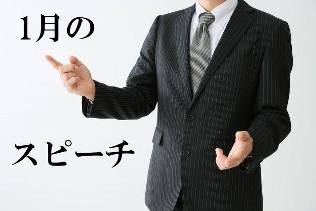 1月のスピーチ例文