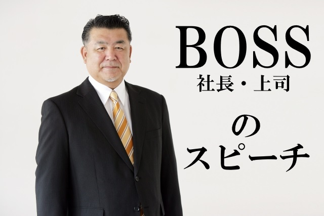 BOSSのスピーチアドバイス