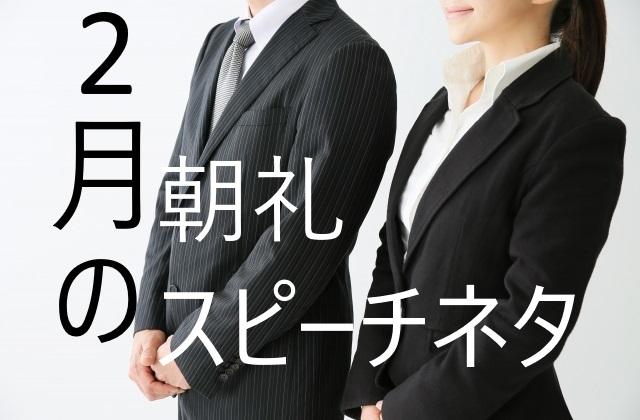 朝礼 スピーチ ネタ 例文 2月