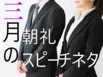 3月の朝礼スピーチ例文・実例ネタ