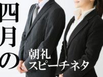 4月の朝礼・スピーチネタ集