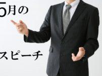5月の朝礼スピーチで使えるネタ・スピーチ例文